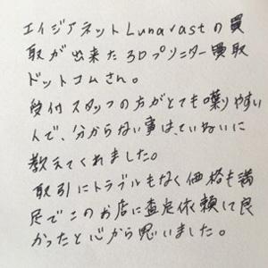 エイジアネット Lunavast買取 体験談
