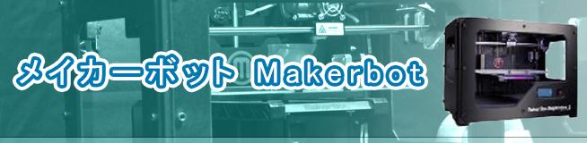 メイカーボット Makerbotの買取