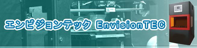 エンビジョンテック EnvisionTECの買取