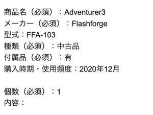 FLASHFORGE フラッシュフォージの査定依頼の実績