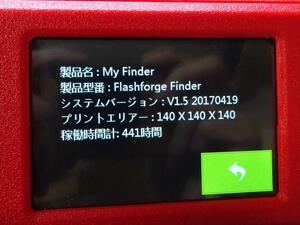 フラッシュフォージ 3Dプリンター 使用時間