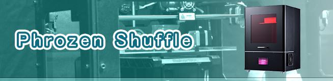 Phrozen Shuffle 買取