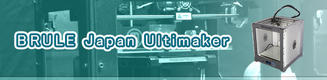 BRULE Japan Ultimaker 買取