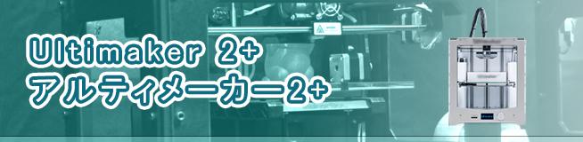 Ultimaker 2+ アルティメーカー2+ 買取