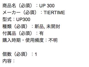 UPBOX+ TIERTIMEの査定依頼の実績