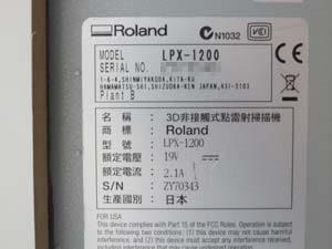 ローランド Roland 3Dスキャナ 型式