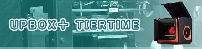 UPBOX+ TIERTIME 買取