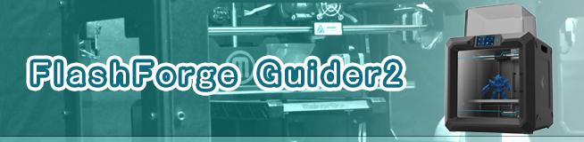 FlashForge Guider2 買取