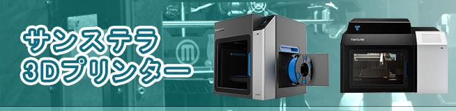 サンステラ 3Dプリンター 買取