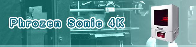 Phrozen Sonic 4K 買取